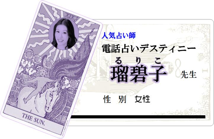 瑠碧子(るりこ)先生